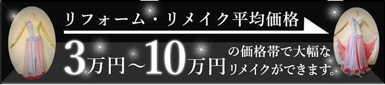 リフォーム・リメイク平均価格 3万円〜7万円の価格帯で大幅なリメイクができます。