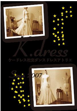 ケードレス社交ダンスアトリエ Since2007