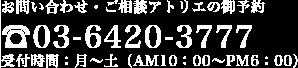 お問い合わせ・ご相談アトリエの御予約 ☎03-6431-9706 受付時間:月~土(AM10:00~PM6:00)